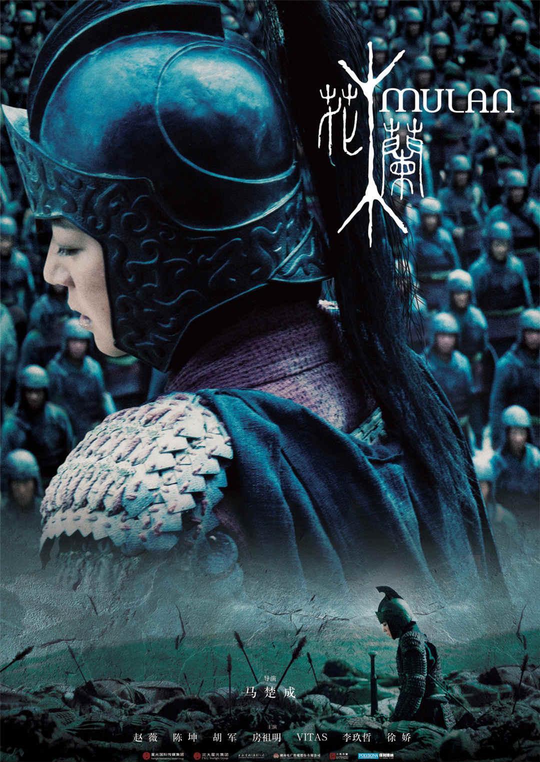 花木兰(战争片)