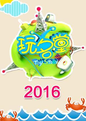 玩名堂 2016