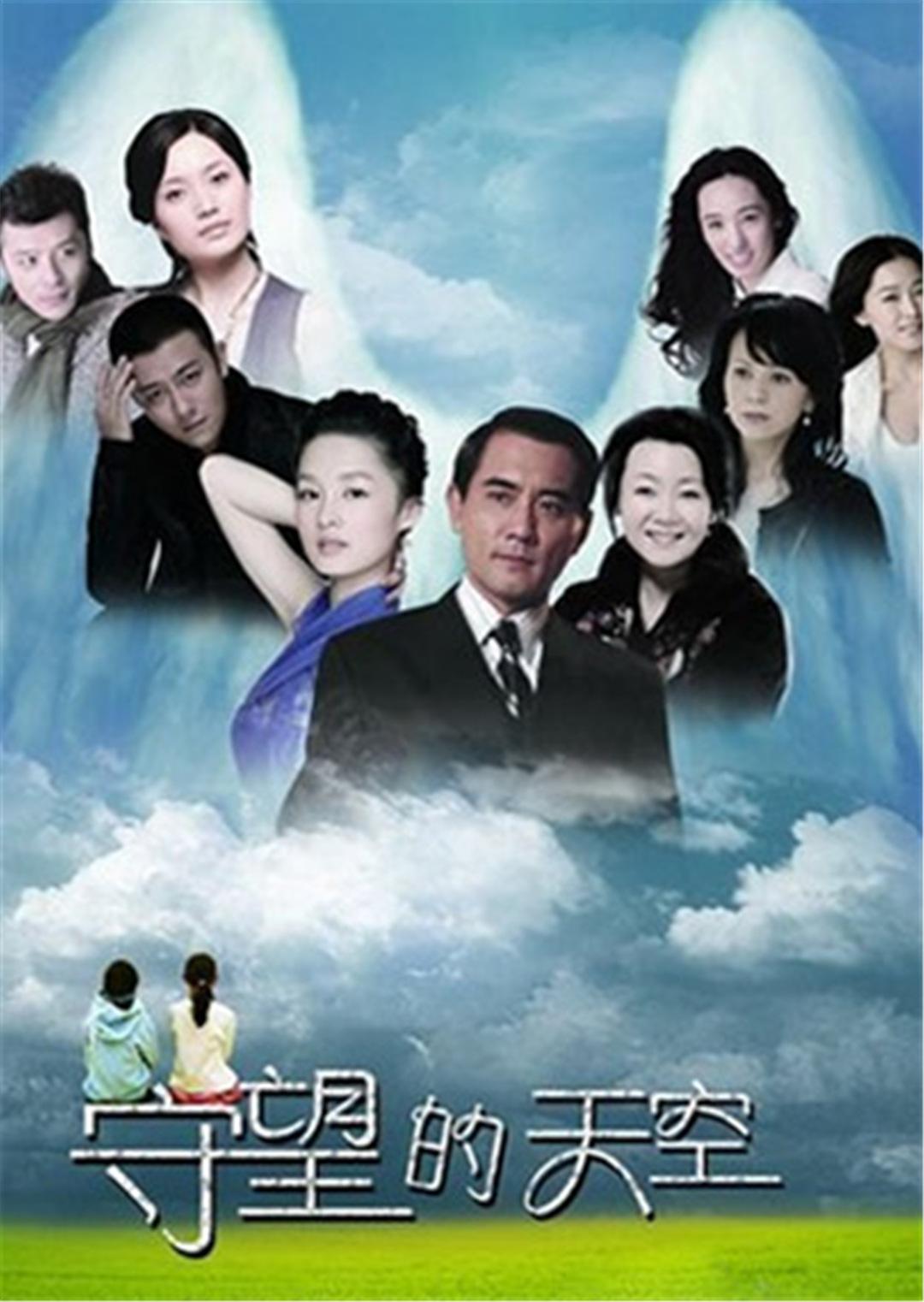 守望的天空 DVD版