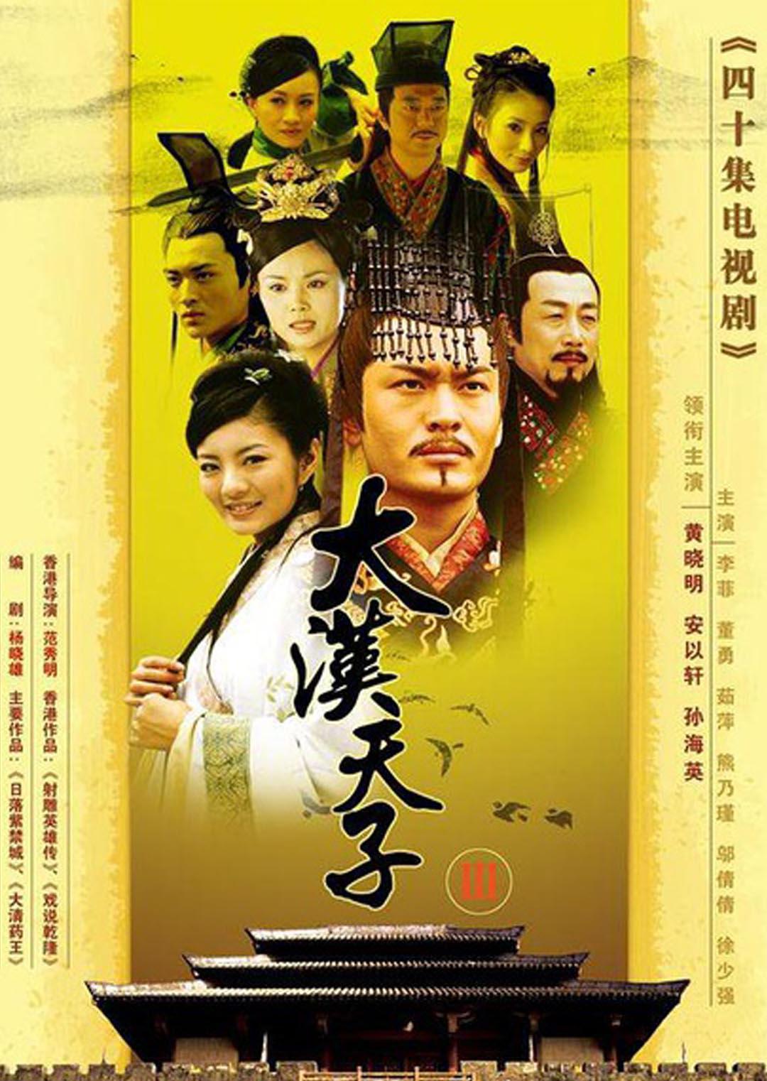 大汉天子3(第40集)