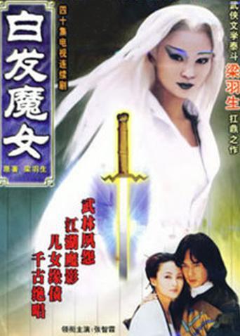 白发魔女(全40集)