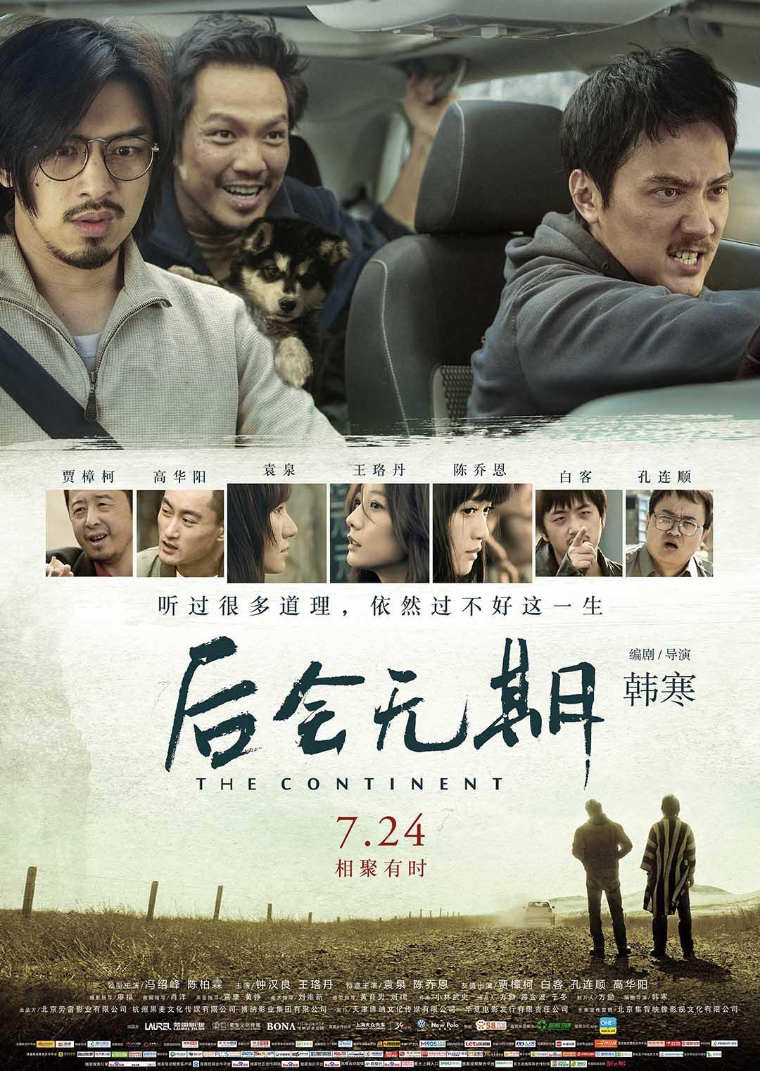 后会无期(2014)