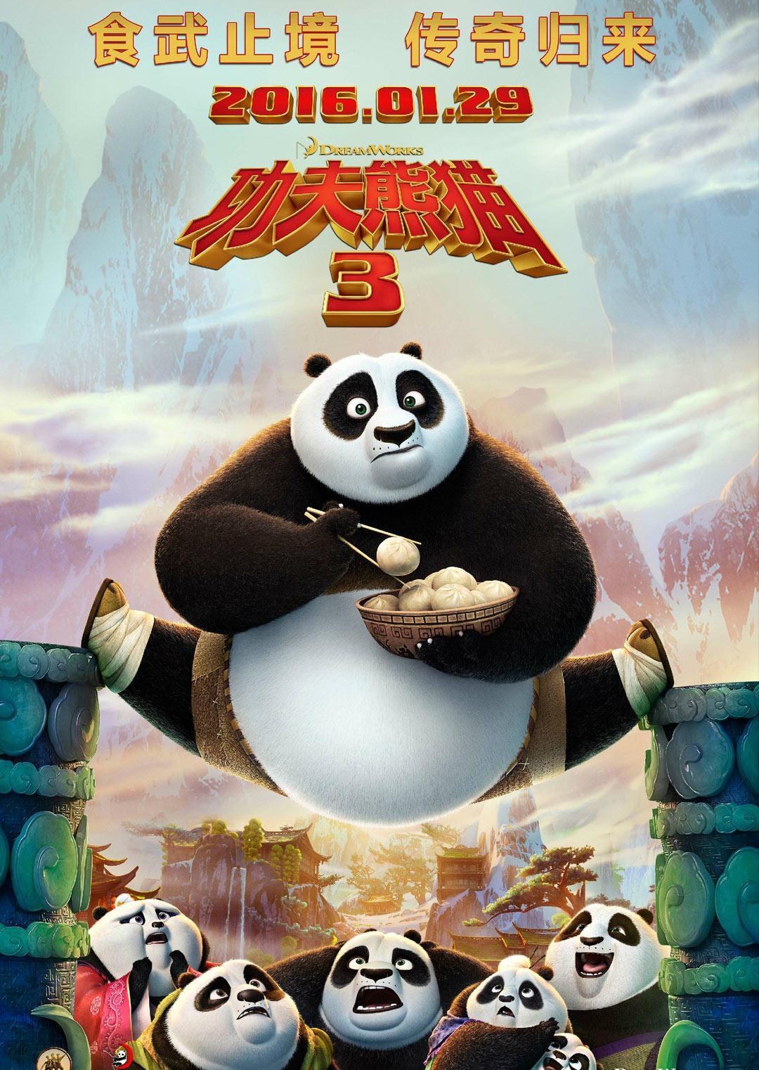 功夫熊猫3 普通话版(剧情片)