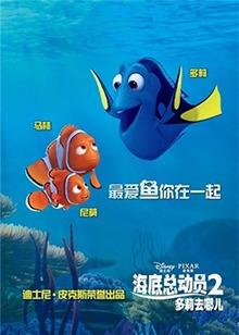海底总动员2:多莉<B>去哪儿</B> 国语版