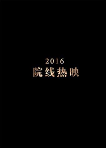 2016年電影精彩混剪