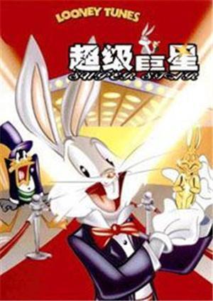 兔宝宝之超级巨星