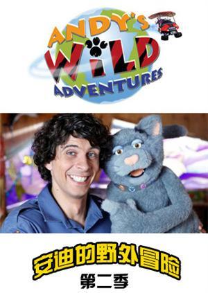 安迪的野外冒险 第二季