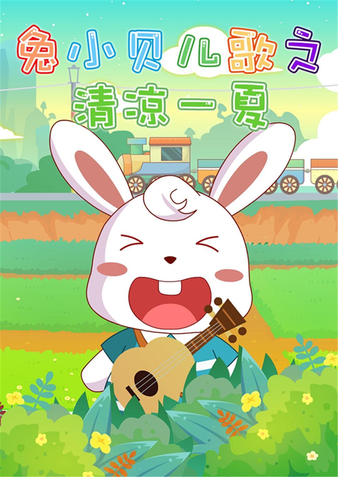 兔小贝儿歌之清凉一夏