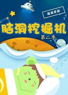 http://1img.hitv.com/preview/internettv/sp_images/ott/2016/jiaoyu/129063/20160126133957549-new.jpg_220x308.jpg