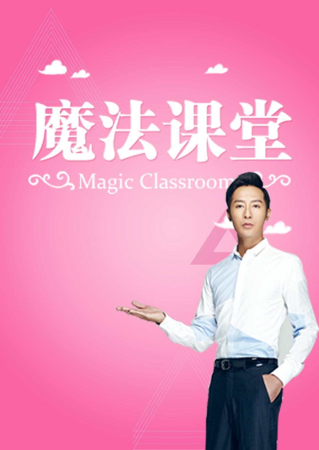 魔法课堂 2017