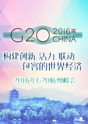 2016年G20杭州峰会