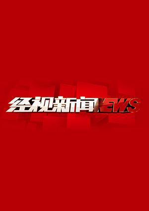 经视新闻 2015