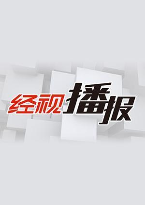 经视播报 2016