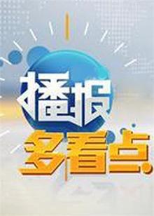 http://1img.hitv.com/preview/internettv/sp_images/ott/2016/xinwen/298854/20160831120431649-new.jpg_220x308.jpg