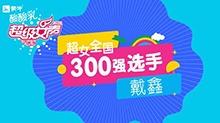 超级女声全国300强选手:戴鑫