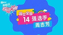 超级女声全国14强选手:周吉芳