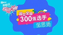 超级女声全国300强选手:邹思扬