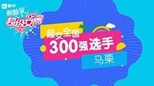 超级女声全国300强选手:马栗