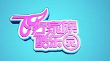 飞行家族酷乐园 2012