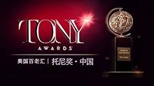 托尼奖 2016