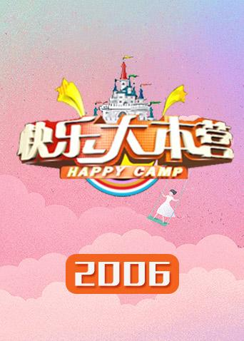 快乐大本营2006