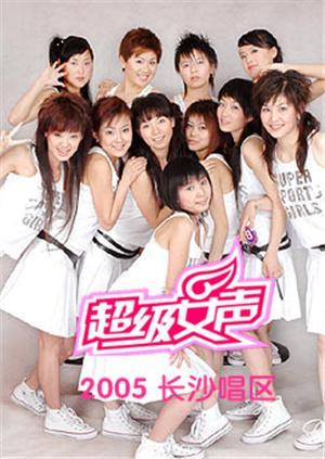 2005超级女声长沙唱区