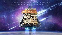 2016-2017湖南卫视跨年演唱会  芒果TV定制版