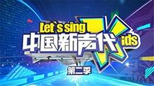 中国新声代 第二季