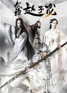 武神赵子龙 DVD版
