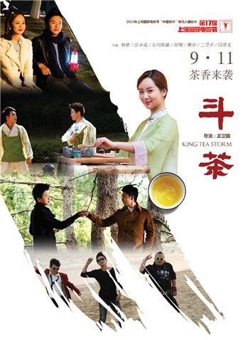 《斗茶》电影高清在线观看