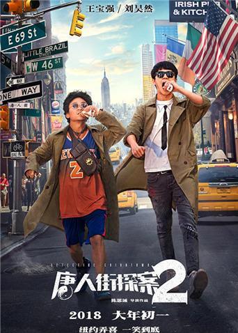 《唐人街探案2》动作特辑 王宝强刘昊然边拍边吐