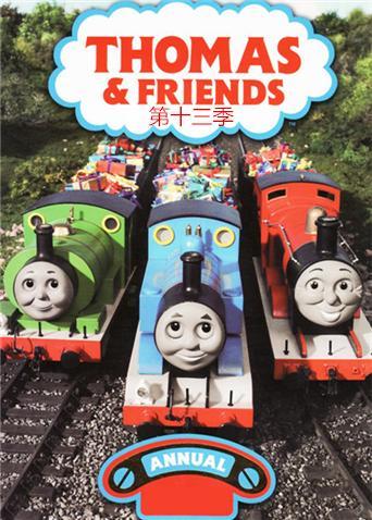 托马斯和他的朋友们第十三季