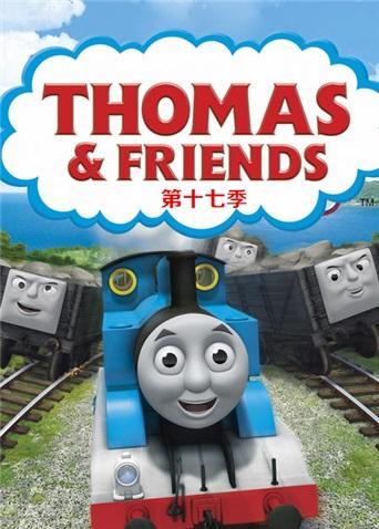 托马斯和他的朋友们 第十七季