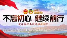 2017湖南两会