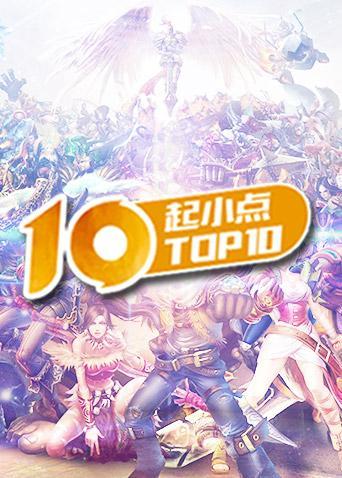 起小点TOP10 2017