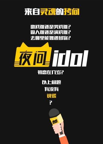 夜问idol