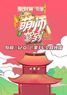 http://1img.hitv.com/preview/internettv/sp_images/ott/2017/zongyi/318122/20170914100849863-new.jpg_220x308.jpg