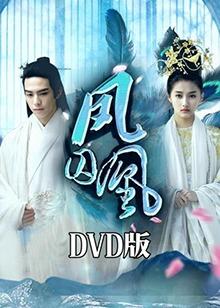 凤囚凰 DVD版