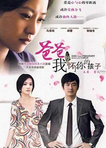 恋人 2010