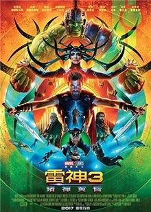 雷神3:诸神黄昏 普通话版