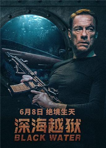 深海越狱 普通话版