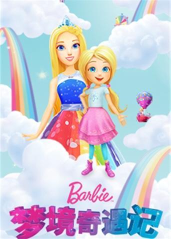 芭比之梦境奇遇记