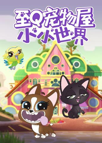 至Q宠物屋:小小世界 第一季