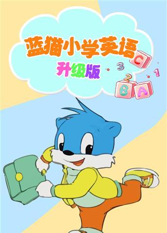 藍貓小學英語升級版