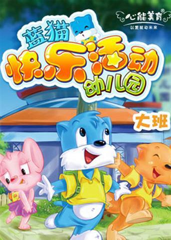 蓝猫快乐活动幼儿园大班