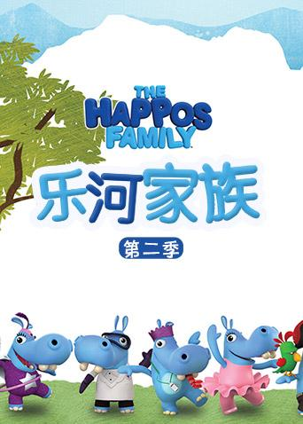 乐河家族 第二季,高清在线播放