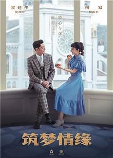 筑梦情缘 DVD版(国产剧)