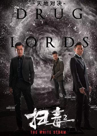 扫毒2:天地对决 粤语版