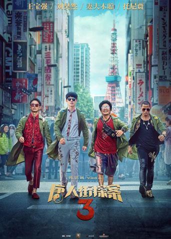 唐人街探案3(电影)