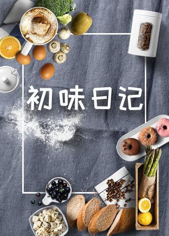 初味日记2020海报剧照